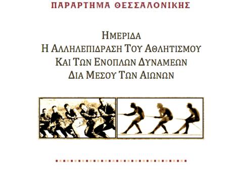 Η Αλληλεπίδραση του Αθλητισμού και των Ενόπλων Δυνάμεων διά μέσου των Αιώνων