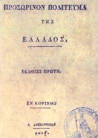 Πρώτον Πολίτευμα της Ελλάδος