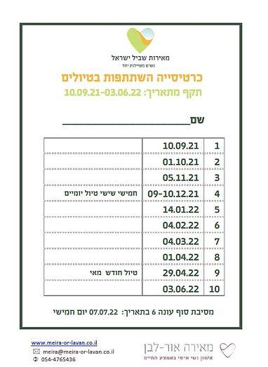 טיולים עונה 6 מאירות שביל ישראל.JPG