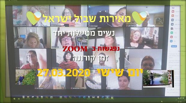 מאירות שביל ישראל נפגשות בזום 27-03-2020