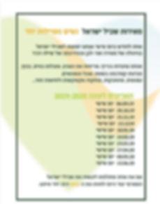 מאירות שביל ישראל עונה 2019-2020.jpg