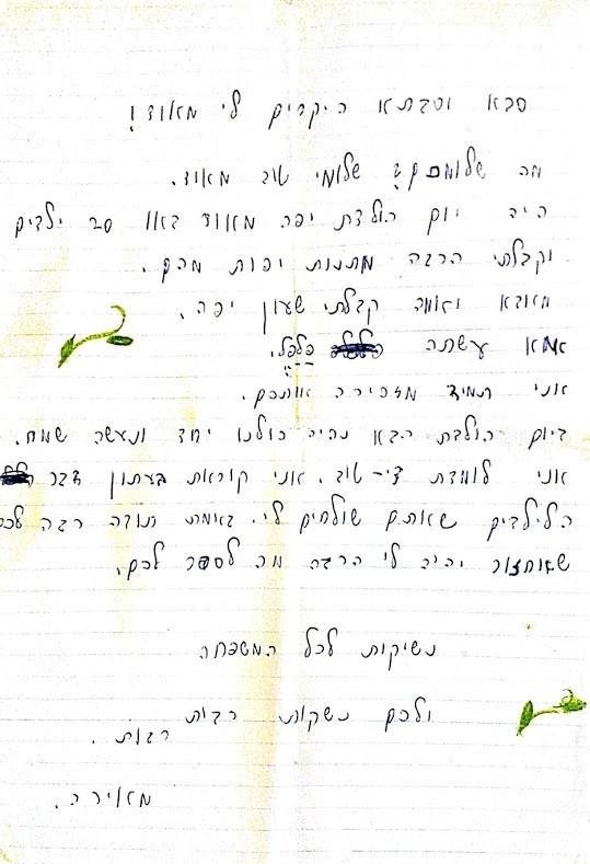 שנת 1965 ואנ יבת 8 כותבת מכתב לסבא וסבתא מ פָּרַס