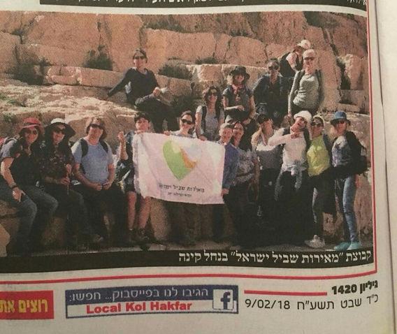 מאירות שביל ישראל נשים מטיילות יחד בנחל קינה