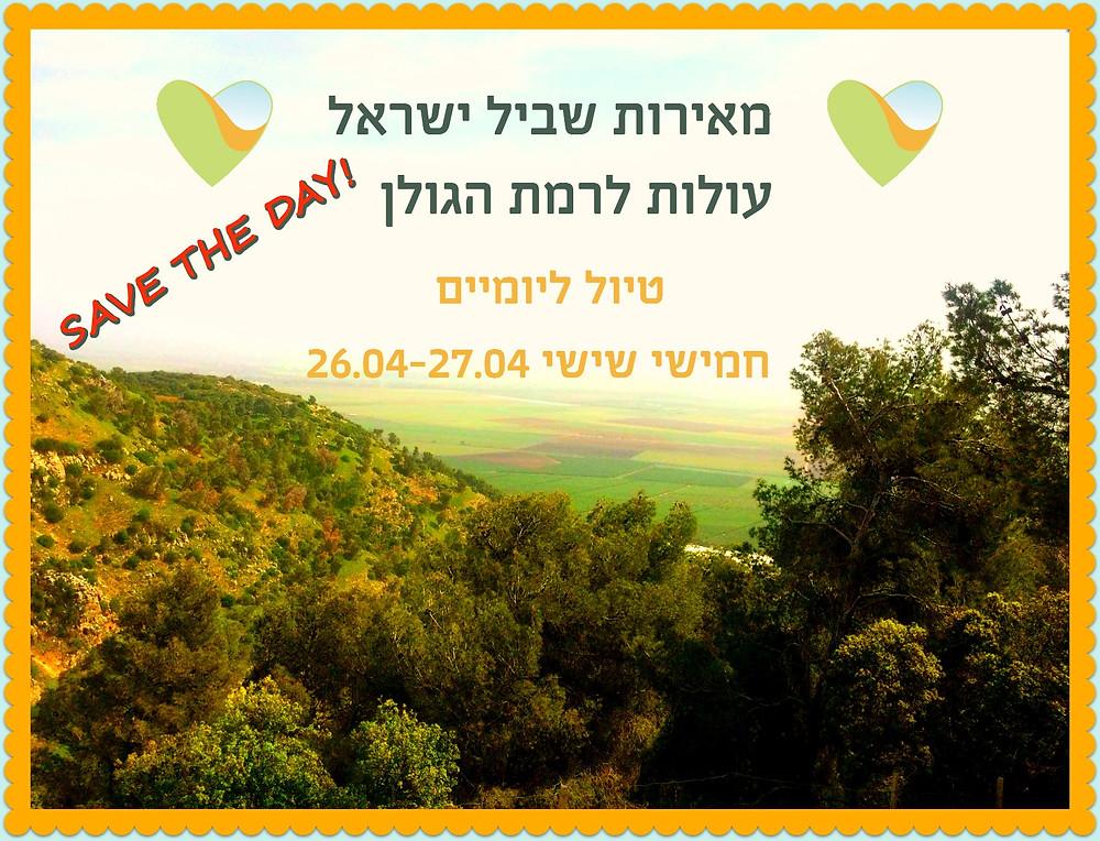 מאירות שביל ישראל עולות לרמת הגולן