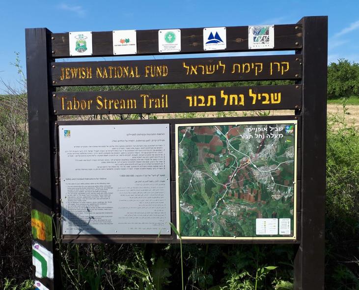 מאירות שביל ישראל בנחל תבור