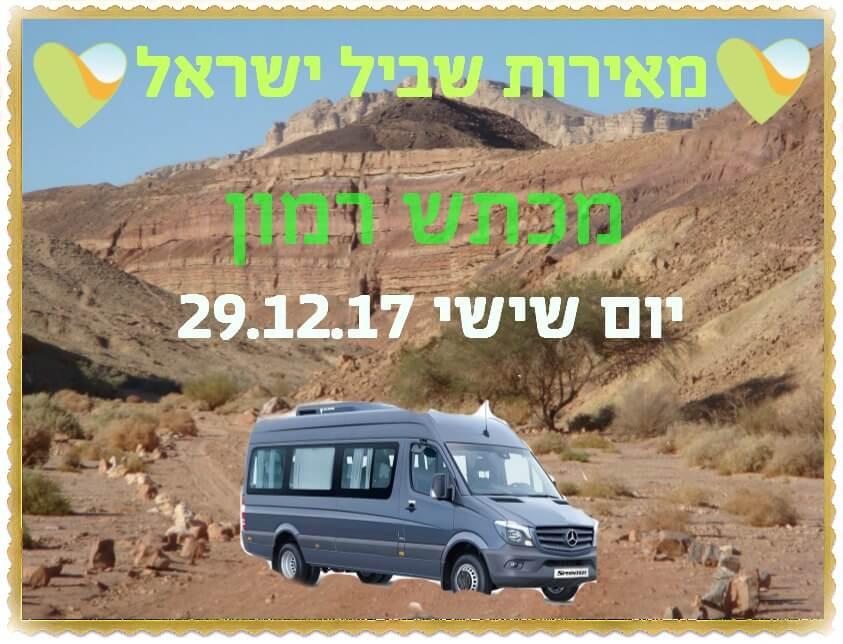 מאירות שביל ישראל מסלול 14