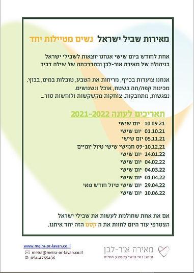 מאירות שביל ישראל עונה 6.JPG