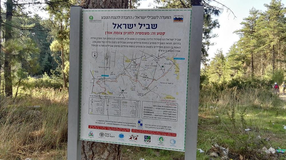מאירות שביל ישראל הולכות בשביל ישראל