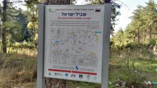 מאירות שביל ישראל- מסלול 12