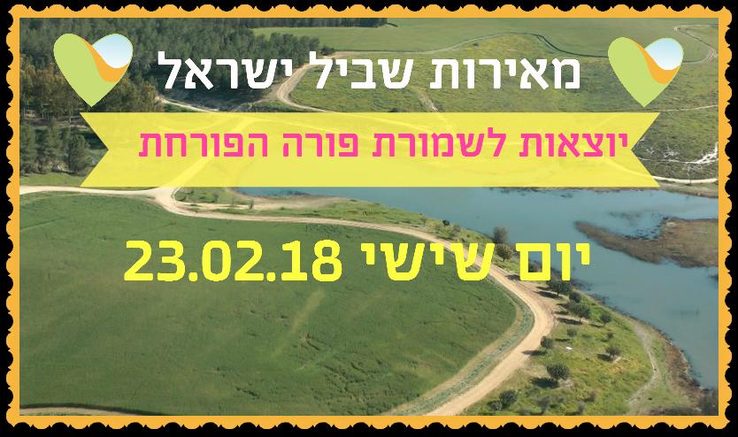 מאירות שביל ישראל בשמורת פורה