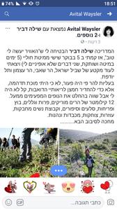 תגובה של מטיילת בשביל בקבוצת מאירות שביל ישראל