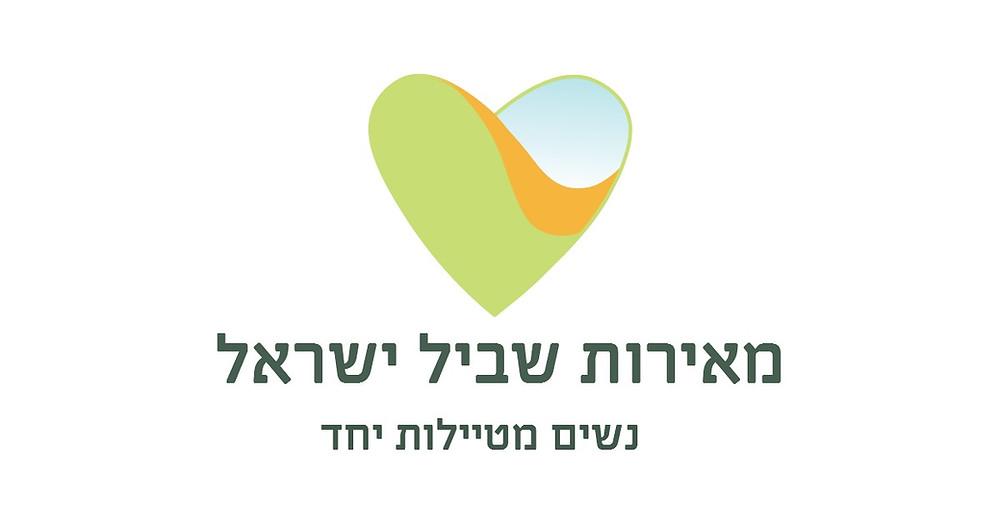 מאירות שביל ישראל-נשים מטיילות יחד