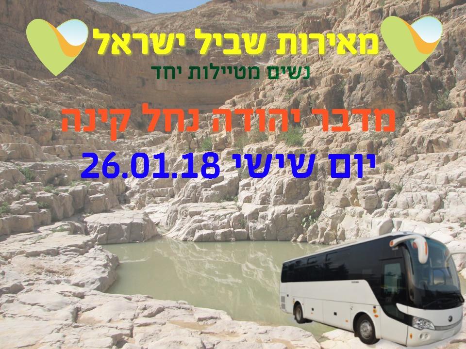 מאירות שביל ישראל מסלול 15 למדבר יהודה נחל קינה