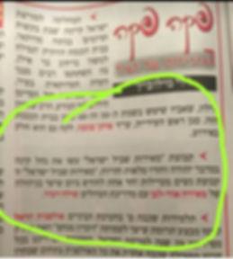 מאירות שביל ישראל  נשים מטיילות יחד אחת לחודש ביום שישי אנחנו יוצאות לשבילי ישראל בניהולה של מאירה אור-לבן ובהדרכתה של שילה דביר