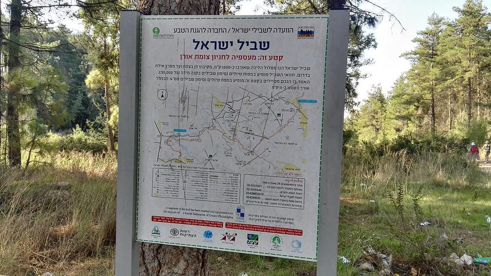 מאירות שביל ישראל בנחל אורן