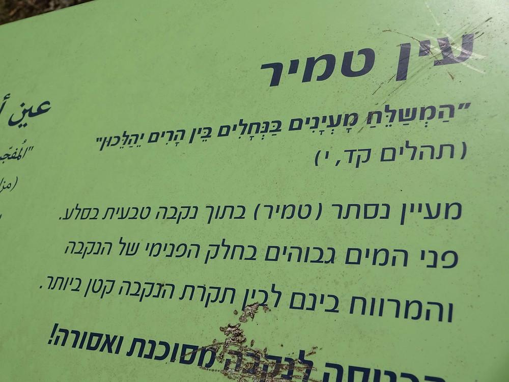 מאירות שביל ישראל בנקבת עין טמיר