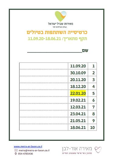 השתתפות בטיולים מאירות שביל ישראל עונה 2