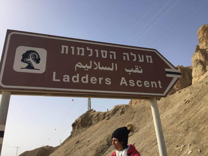 מאירות שביל ישראל בהר סדום