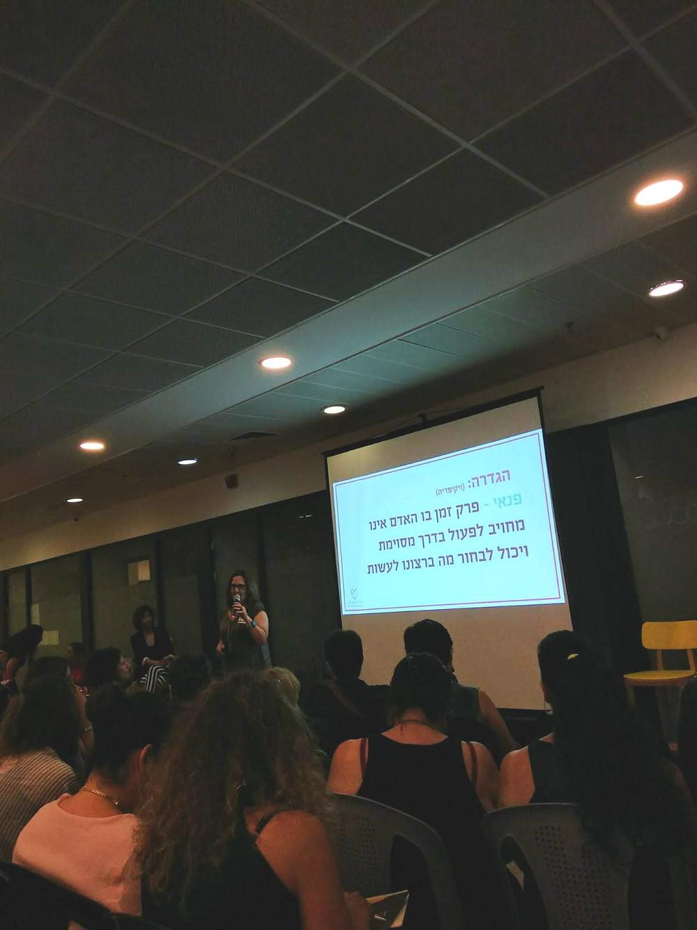 מאירה אור-לבן מרצה בכנס הרצאה בנושא פנאי רציני פנאי מזדמן