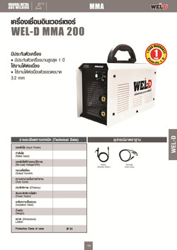 WD MMA200