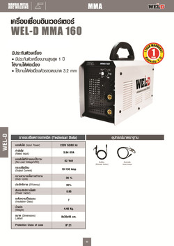 WD MMA160