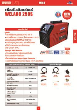 WP ARC250S
