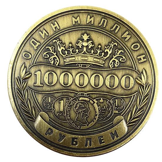 Russian Million Ruble Commemorative Coin
