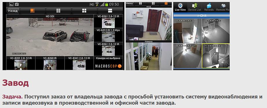 Система наблюдения на заводе