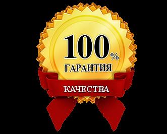 garantiya-kachestva-1200px.png