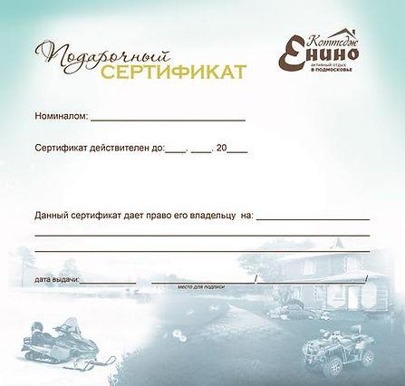 Подарочный сертификат на прокат квадроци