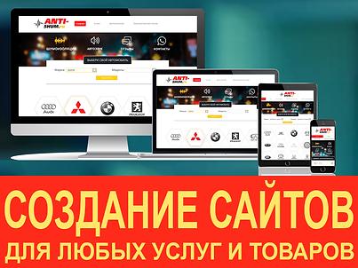 Создание сайта Балашиха