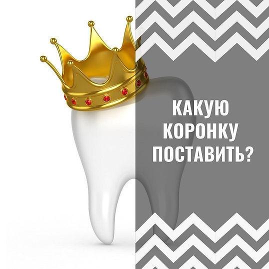 Как выбрать стоматологическую коронку