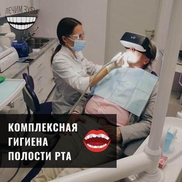 На фото наш врач Екатерина делает пациенту комплексную гигиену полости рта.