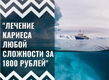 Лечение кариеса любой сложности за 1800 рублей: что скрывается под вершиной айсберга?