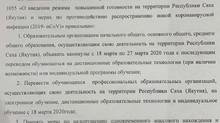 Приказ министра МОН РС (Я) «О недопущении распространения коронавирусной инфекции (COVID-19)».