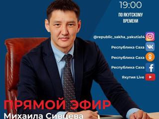 Министр образования и науки Республики Саха (Якутия) Михаил Сивцев проведёт прямой эфир в соцсетях