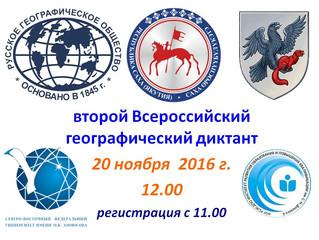 Второй Всероссийский Географический диктант в Республике Саха (Якутия)