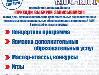 «СПОFest – 2018»