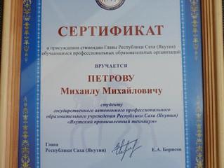 СТУДЕНТЫ ЯПТ - СТИПЕНДИАТЫ ГЛАВЫ РЕСПУБЛИКИ САХА (ЯКУТИЯ)