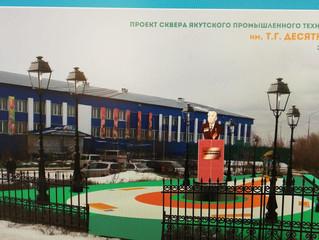 Жители Промышленного округа инициируют проект сквера имени Тараса Гаврильевича Десяткина.