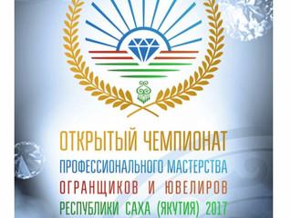 29-30 МАЯ ОТКРЫТЫЙ ЧЕМПИОНАТ ПРОФЕССИОНАЛЬНОГО МАСТЕРСТВА ЮВЕЛИРОВ И ОГРАНЩИКОВ
