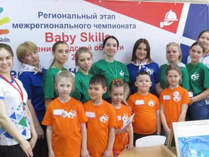Региональный этап межрегионального чемпионата BabySkills в Ленинградской области
