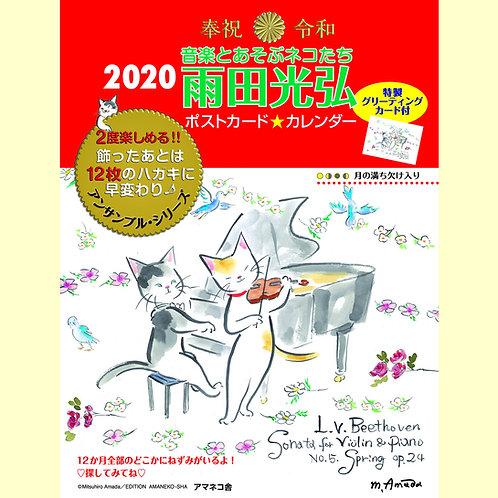 〈音楽とあそぶネコたち〉ポストカード・カレンダー2020