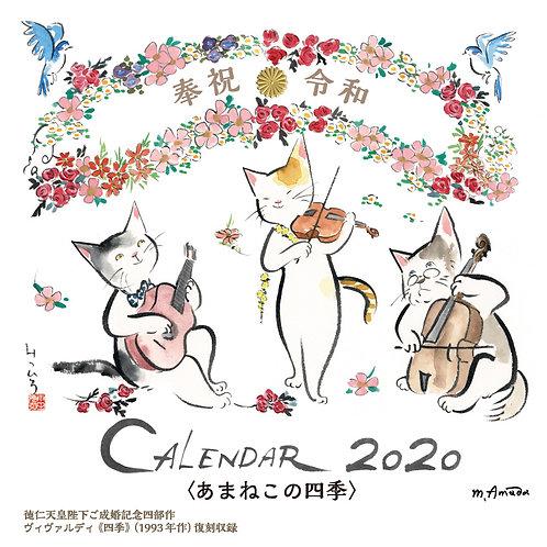 雨田光弘カレンダー〈あまねこの四季〉2020