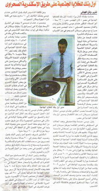 أول بنك للخلايا الجذعية فى مصر