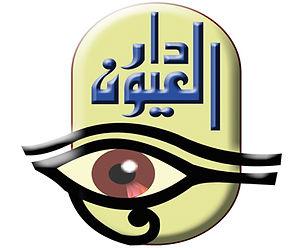 Dar El-Oyoun.jpg