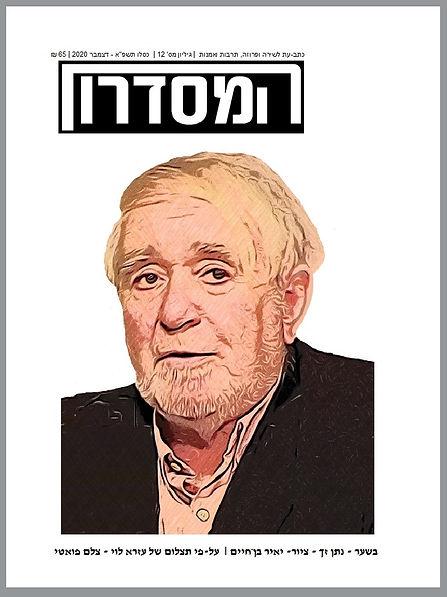 כתב-העת 'המסדרון' גיליון  12– דצמבר 2020