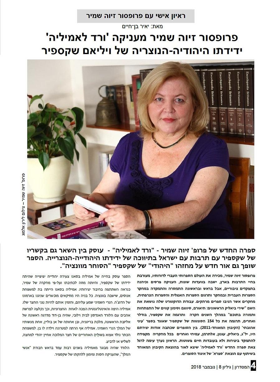 ראיון אישי עם פרופסור זיוה שמיר עמוד 4 גיליון 8 המסדרון