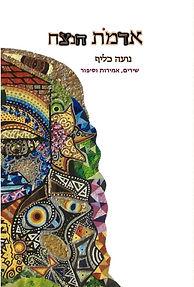 אדמֹת הנצח – נועה כליף  | שירים, אמירות וסיפור | הוצאת 'חדרים'