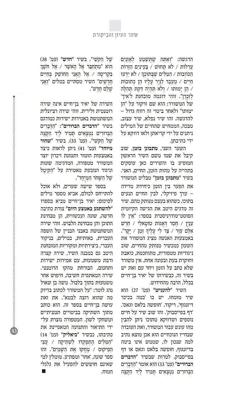 עמוד 43 - גיליון מאזנים פברואר 2016.jpg